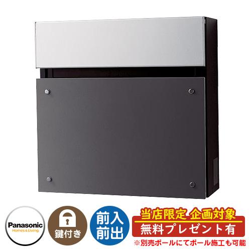 パナソニック フェイサスFF フラットタイプ 壁付けポスト 前入れ前出し イメージ:メタリックグレー Panasonic FASUS-FF:CTCR2000H