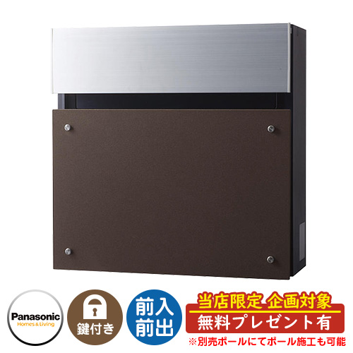 パナソニック フェイサスFF フラットタイプ 壁付けポスト 前入れ前出し イメージ:エイジングブラウン Panasonic FASUS-FF:CTCR2003MA