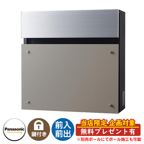 パナソニック フェイサスFF フラットタイプ 壁付けポスト 前入れ前出し イメージ:ステンシルバー Panasonic FASUS-FF:CTCR2003SC