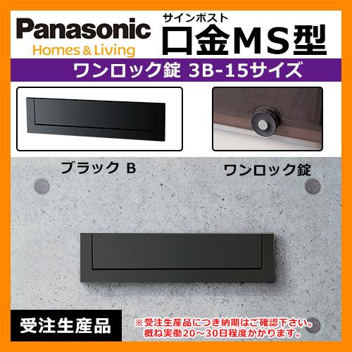 郵便ポスト 口金MS型 3B-15 ブラックワンロック錠 壁埋め込み式 前入れ後出し Panasonic パナソニック 受注生産 送料無料