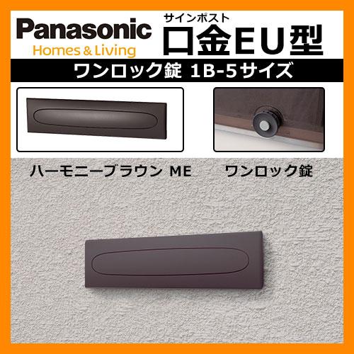 郵便ポスト 口金EU型 1B-5 ハーモニーブラウンワンロック錠 壁埋め込み式 前入れ後出し Panasonic パナソニック 送料無料