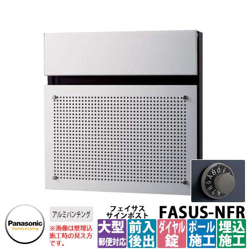 パナソニック フェイサスNFR イメージ:アルミパンチング Panasonic FASUS-NFR 壁埋め込み ポール建て 郵便ポスト 郵便受け