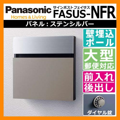 郵便ポスト 郵便受け フェイサスNFR ステンシルバー Panasonic FASUS-NFR 壁埋め込み ポール建てパナソニック 送料無料