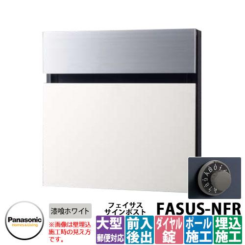 パナソニック フェイサスNFR イメージ:漆喰ホワイト Panasonic FASUS-NFR 壁埋め込み ポール建て 郵便ポスト 郵便受け