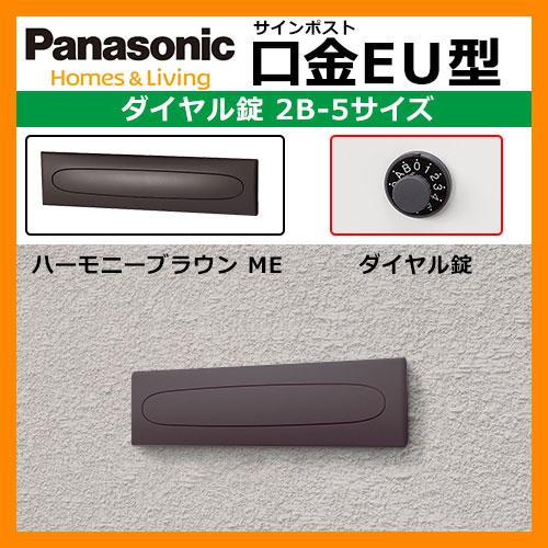 郵便ポスト 口金EU型 2B-5 ハーモニーブラウンダイヤル錠 壁埋め込み式 前入れ後出し Panasonic パナソニック 送料無料
