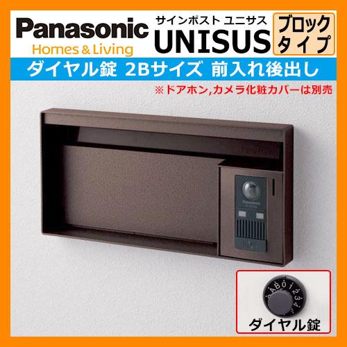 パナソニック サインポスト ユニサス ブロックタイプ ダイヤル錠 2Bサイズ(表札スペースのみ) エイジングブラウン Panasonic UNSUS 郵便ポスト 郵便受け 埋め込み式ポスト 埋込み ポスト 送料無料