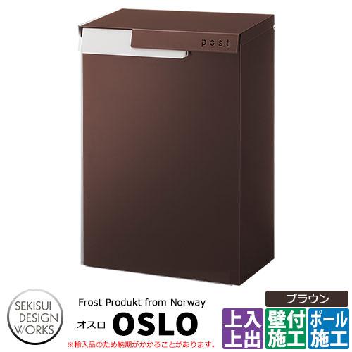 郵便ポスト Frost Product Oslo オスロ イメージ:ブラウン 品番:AP005A セキスイデザインワークス 壁掛けポスト 上入れ上出し