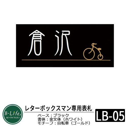 【ステンレス表札】 レターボックスマン専用 ネームプレート デザインコード:LB05