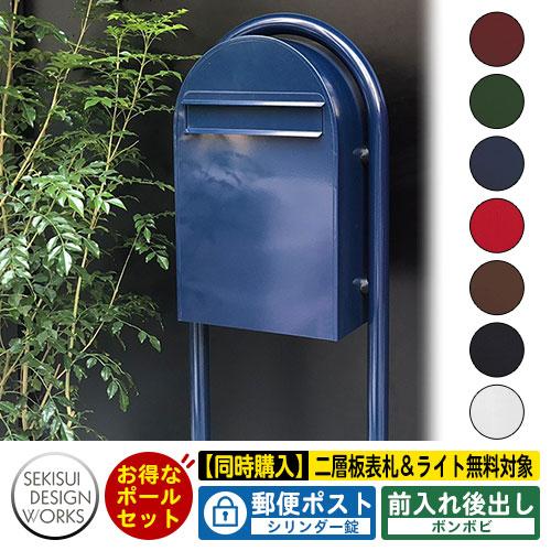 期間限定セール ポスト 郵便ポスト bonbobi ボンボビポスト 前入れ後出し ボビラウンドポールセット 郵便受け セキスイエクステリア