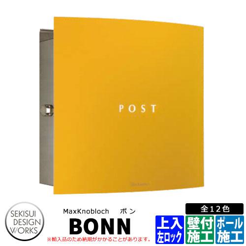 マックスノブロック ボン 左ロック イメージ:メロンイエロー AAE38B 郵便ポスト 壁付けポスト Max knobloch BONN セキスイデザインワークス