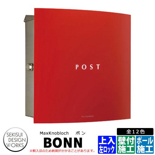 局面造形が人気のロングセラーポスト マックスノブロック ボン 左ロック イメージ:レッド AAE11J 郵便ポスト 壁付けポスト Max knobloch BONN セキスイデザインワークス