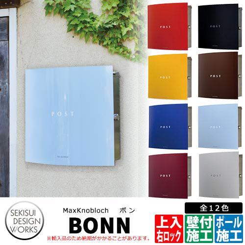 マックスノブロック ボン 右ロック 郵便ポスト 壁付けポスト Max knobloch BONN セキスイデザインワークス