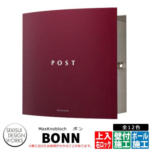 マックスノブロック ボン 右ロック イメージ:ボルドー AAE42A 郵便ポスト 壁付けポスト Max knobloch BONN セキスイデザインワークス