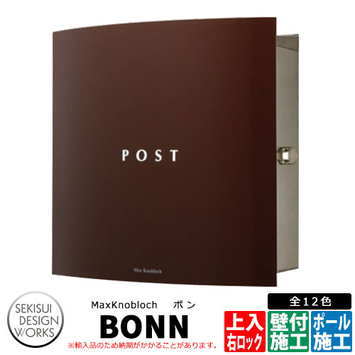 マックスノブロック ボン 右ロック イメージ:ブラウン AAE31A 郵便ポスト 壁付けポスト Max knobloch BONN セキスイデザインワークス