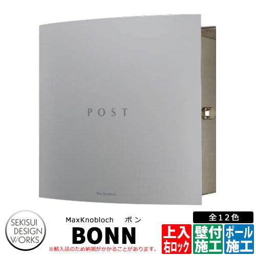 マックスノブロック ボン 右ロック イメージ:グレー AAE23E 郵便ポスト 壁付けポスト Max knobloch BONN セキスイデザインワークス
