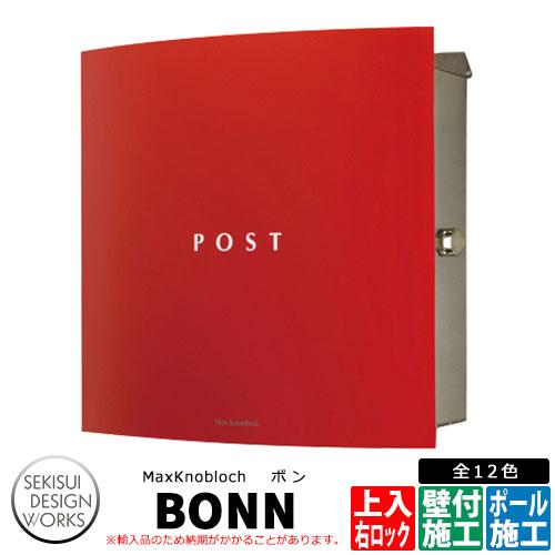マックスノブロック ボン 右ロック イメージ:レッド AAE11I 郵便ポスト 壁付けポスト Max knobloch BONN セキスイデザインワークス