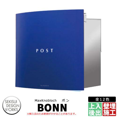 マックスノブロック ボン イメージ:ブルー AAE24D 郵便ポスト 壁埋め込み式ポスト Max knobloch BONN セキスイデザインワークス
