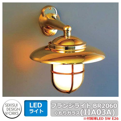 照明 IIA03A マリンランプ 照明 フランジライト BR2060(くもりガラス/ゴールド) IIA03A セキスイデザインワークス マリンライト Light Flange Light, RE:LIFE:02d08e07 --- sunward.msk.ru