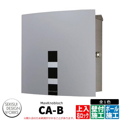 マックスノブロック CA-B(カサブランカ) 右ロック AAE12E 郵便ポスト 壁付けポスト Max knobloch CA-B セキスイデザインワークス