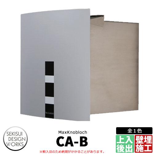 マックスノブロック CA-B(カサブランカ) AAE12D 郵便ポスト 壁埋め込み式ポスト Max knobloch CA-B セキスイデザインワークス