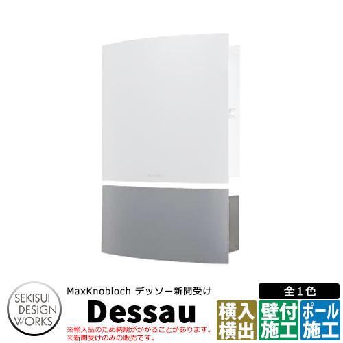 マックスノブロック デッソー AAE13G 郵便ポスト ポスト関連商品 Max knobloch Dessau セキスイデザインワークス