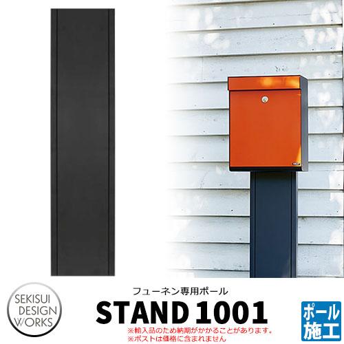 フューネン専用 スタンド1001 郵便ポスト ポール式ポスト Stand1001 セキスイデザインワークス