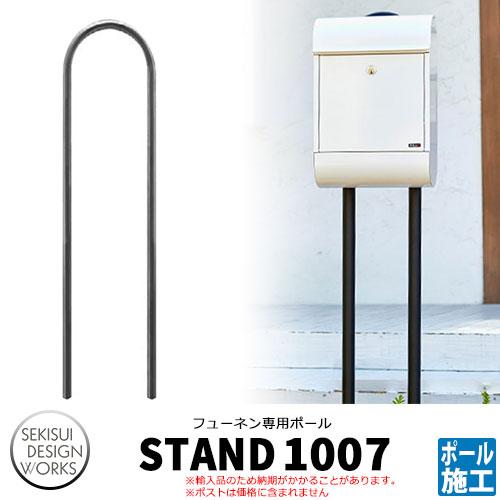 フューネン専用 スタンド1007 郵便ポスト ポール式ポスト Stand1007 セキスイデザインワークス