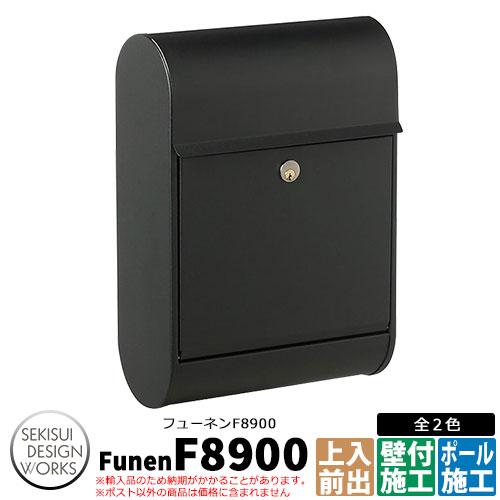 フューネンF8900 郵便ポスト 壁付けポスト Funen F8900 イメージ:マットブラック セキスイデザインワークス