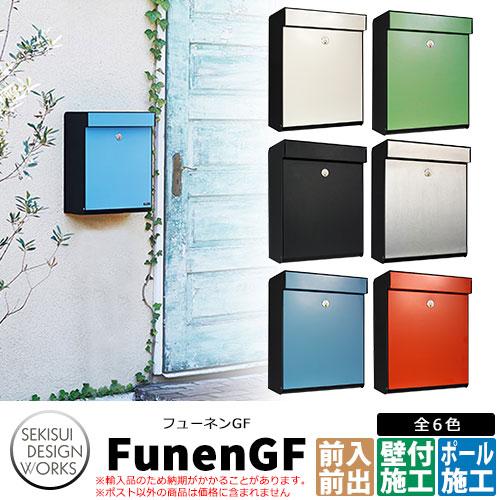 フューネンGF 郵便ポスト 壁付けポスト Funen GF 全6色 セキスイデザインワークス