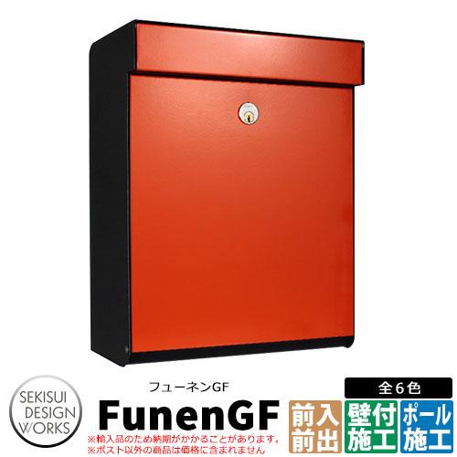 フューネンGF 郵便ポスト 壁付けポスト Funen GF イメージ:オレンジ セキスイデザインワークス