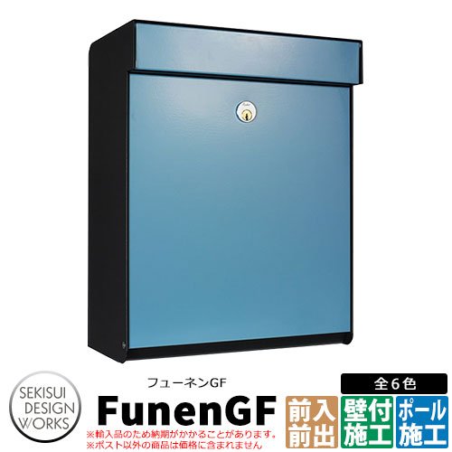 フューネンGF 郵便ポスト 壁付けポスト Funen GF イメージ:スカイブルー セキスイデザインワークス