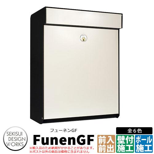 フューネンGF 郵便ポスト 壁付けポスト Funen GF イメージ:ホワイト セキスイデザインワークス