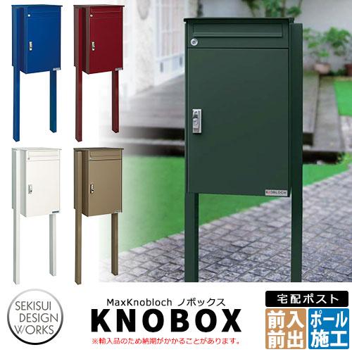 マックスノブロック ノボックス 宅配ポスト ポスト+宅配ボックス MaxKnobloch KNOBOX 全6色 セキスイデザインワークス
