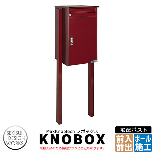 マックスノブロック ノボックス 宅配ポスト ポスト+宅配ボックス MaxKnobloch KNOBOX イメージ:ボルドー セキスイデザインワークス