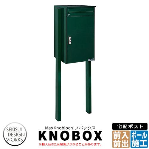 マックスノブロック ノボックス 宅配ポスト ポスト+宅配ボックス MaxKnobloch KNOBOX イメージ:グリーン セキスイデザインワークス