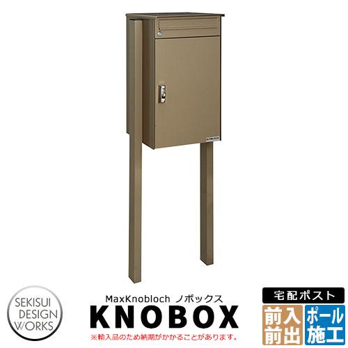 マックスノブロック ノボックス 宅配ポスト ポスト+宅配ボックス MaxKnobloch KNOBOX イメージ:ビンテージオリーブ セキスイデザインワークス