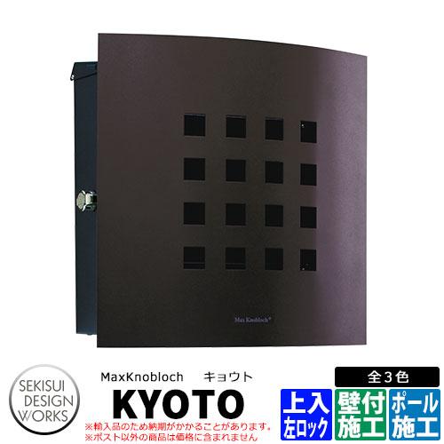 マックスノブロック キョウト 左ロック イメージ:ブラウン AAE16I 郵便ポスト 壁付けポスト Max knobloch KYOTO セキスイデザインワークス