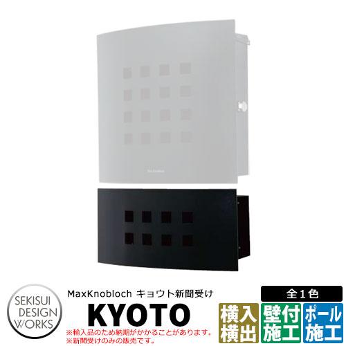 マックスノブロック キョウト 新聞受け ブラック AAE16G ポスト関連商品 Max knobloch KYOTO セキスイデザインワークス