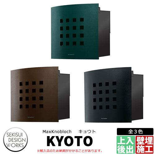 マックスノブロック キョウト 郵便ポスト 壁埋め込み式ポスト Max knobloch KYOTO セキスイデザインワークス