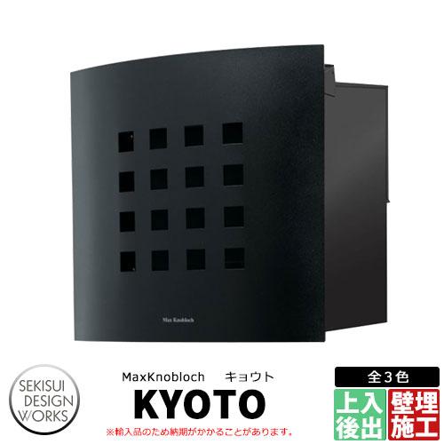 マックスノブロック キョウト イメージ:ブラック AAE16D 郵便ポスト 壁埋め込み式ポスト Max knobloch KYOTO セキスイデザインワークス