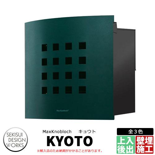 マックスノブロック キョウト イメージ:モスグリーン AAE16M 郵便ポスト 壁埋め込み式ポスト Max knobloch KYOTO セキスイデザインワークス