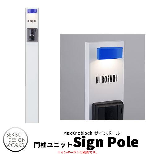 マックスノブロック サインポール 宅配ポスト関連商品 MaxKnobloch Sign Pole 表札用門柱 イメージ:ブルー セキスイデザインワークス