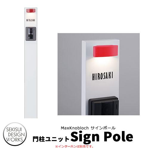 マックスノブロック サインポール 宅配ポスト関連商品 MaxKnobloch Sign Pole 表札用門柱 イメージ:レッド セキスイデザインワークス
