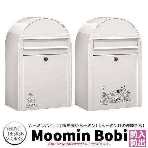 郵便ポスト ムーミンボビ Moomin Bobi 前入れ前出し