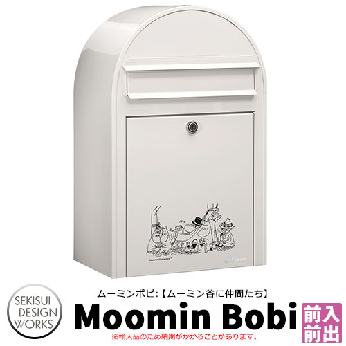 郵便ポスト ムーミンボビ ムーミン谷の仲間たち Moomin Bobi The Moomins 前入れ前出し