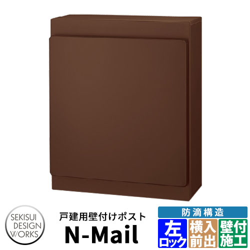デザインポスト N-Mail エヌメール 左ロック 郵便ポスト 壁付けポスト イメージ:ブラウン セキスイデザインワークス ナスタ KS-MB36F同等品