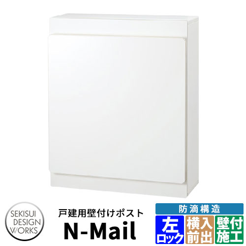 デザインポスト N-Mail エヌメール 左ロック 郵便ポスト 壁付けポスト イメージ:ホワイト セキスイデザインワークス ナスタ KS-MB36F同等品