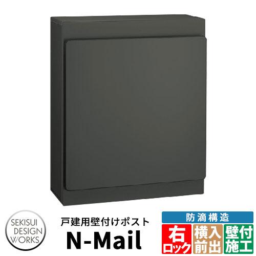 デザインポスト N-Mail エヌメール 右ロック 郵便ポスト 壁付けポスト イメージ:オフグレー セキスイデザインワークス ナスタ KS-MB36F同等品