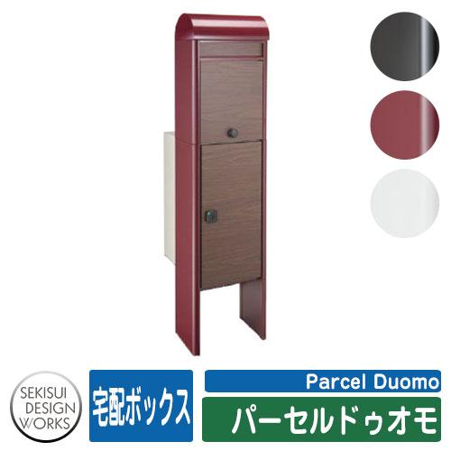郵便ポスト 郵便受け 宅配ボックス パーセルドゥオモ Parcel Duomo 多機能型 宅配ポスト セキスイ SEKISUI