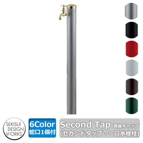 水栓柱 立水栓 Second Tap セカンドタップ 真鍮キャップ 1口タイプ イメージ:ステンレス セキスイエクステリア セキスイデザインワークス 一口水栓柱 ウォーターガーデン